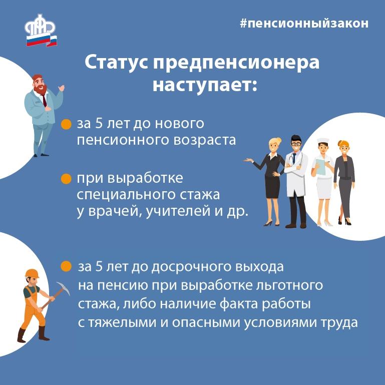 Более 800 петровчан подтвердили статус предпенсионера